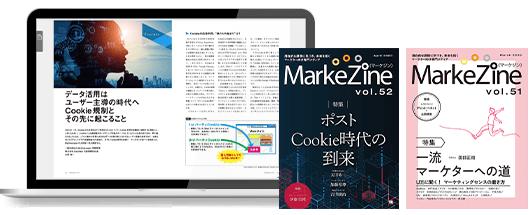 定期誌『MarkeZine』電子版が読める